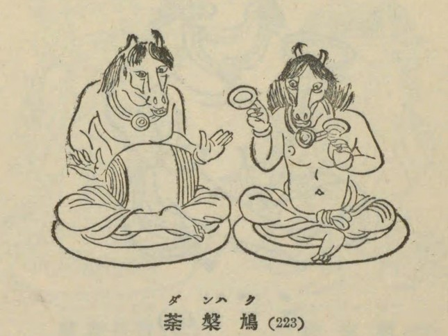 『新纂仏像図鑑 天之巻』に登場するクハンダ。どことなく愛嬌も(国会図書館デジタルコレクションより)