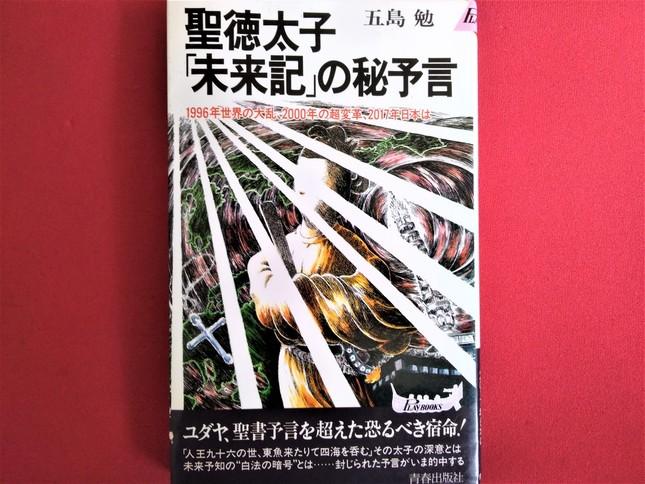 「クハンダ予言」の元ネタとみられる五島勉氏の著書