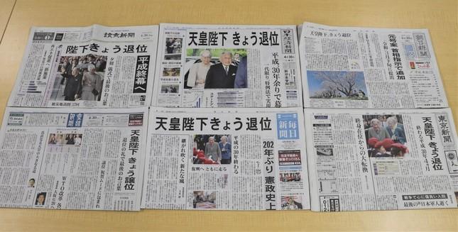 4月30日付の各紙一面。両陛下の写真を大きく掲載する新聞が多かったが…