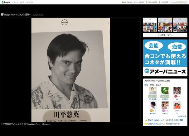 川平さんがブログに投稿した写真。出世作となった「ニュースステーション」(テレビ朝日系)への出演開始後のものとみられる