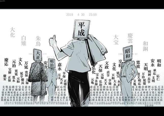 それじゃあな元気でな 平成4年生まれの漫画家が元号擬人化