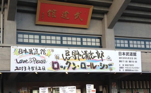 東京・日本武道館で行われたイベントの写真(2013年5月2日、J-CASTニュース撮影)
