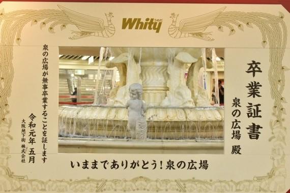 特設の卒業証書が置かれた泉の広場。日付はちゃんと「令和元年五月」になっている(しーひが@h_gashigashi)さん提供)