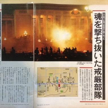 『AERA』1989年6月20日号掲載のGカメラマンの写真。銃を構える兵士のシルエットと人民大会堂の「国章」。撮影時間は「4日午前5時」となっている