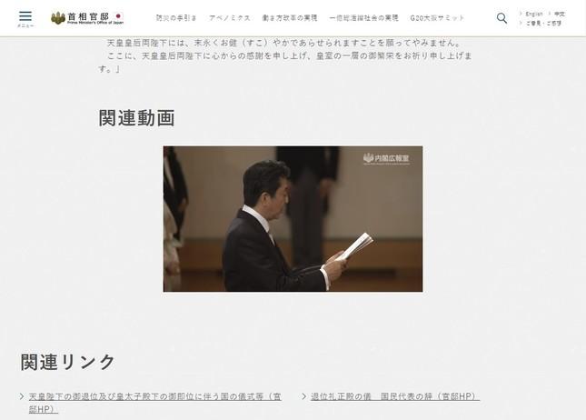 官邸ウェブサイトには「退位礼正殿(せいでん)の儀」の動画が埋め込まれている