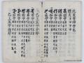 アジア各地に影響をもたらした書物(見る読む解く 奥深い!インドの世界)