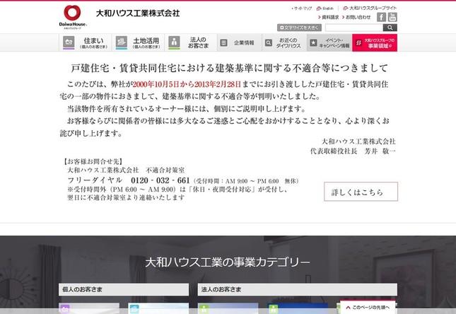 大和ハウス公式サイト。今回の問題についての謝罪文が大きく掲載されている