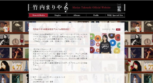 竹内まりやさんの公式サイトでも新アルバム発売決定を告知
