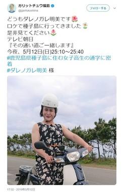 福島さんのツイッターに投稿された「ダレノガレ明美さんのものまね」