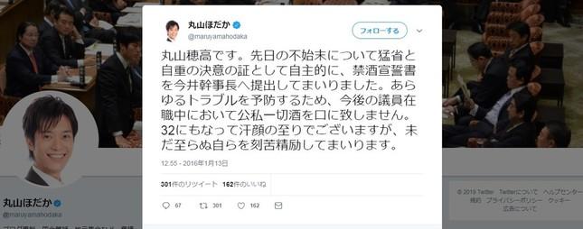 丸山氏は過去、幹事長に「禁酒宣誓書」を提出したとツイッターで明かしていた