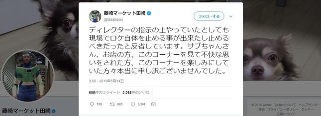 ツイッターに謝罪文を投稿した「藤崎マーケット」田崎さん