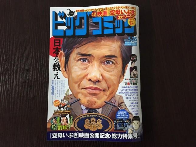 佐藤さんのインタビューが掲載された「ビッグコミック」