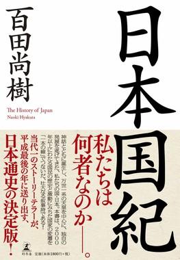 『日本国紀』