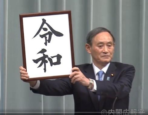 新元号を発表する菅長官(画像は政府インターネットTVより)