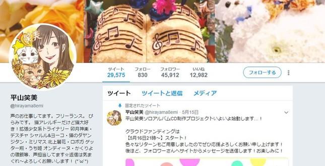 平山笑美さんのツイッターより
