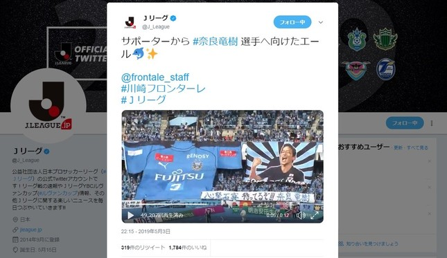 Jリーグ公式ツイッターの5月3日の投稿。川崎フロンターレのサポーター席の様子が撮影されている