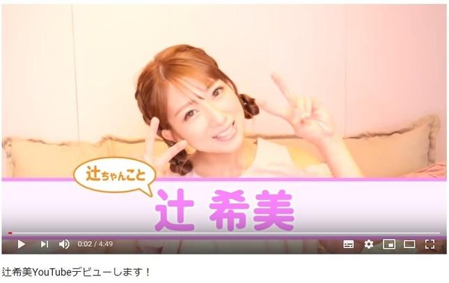 辻希美さんが開設したYouTube公式チャンネル(画像は初回動画の冒頭近くの場面)
