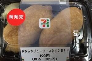 セブン・いなり寿司「ステルス値上げ」説をマジメに検証 数は減ったが、一つ一つのボリュームは...