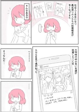 橋本ゆの(@riko3_)さんの漫画(1)
