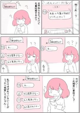 橋本ゆの(@riko3_)さんの漫画(3)