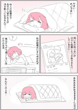 橋本ゆの(@riko3_)さんの漫画(4)