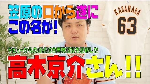 笠原氏のユーチューブチャンネルより