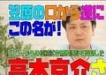 巨人・高木京介の事「全て話します」 笠原将生が賭博騒動を「暴露」