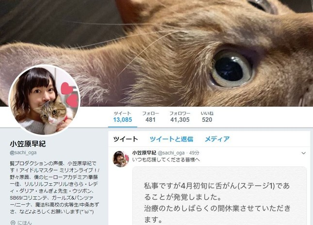 小笠原早紀さんのツイッターより