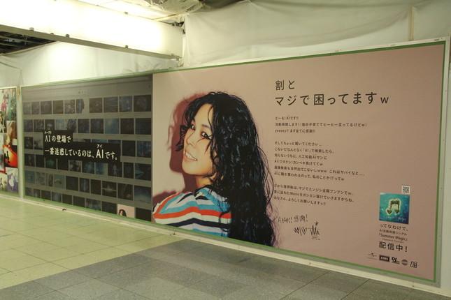 JR新宿駅構内に掲示された歌手・AIさんの広告