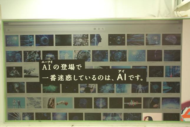 「AI(エーアイ)の登場で一番迷惑しているのは、AI(アイ)です。」というコピーが書かれている