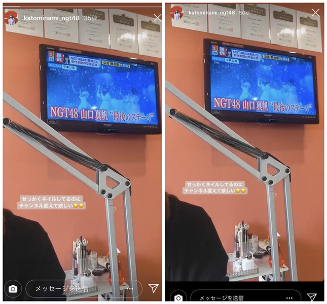 拡散された2種類のスクリーンショット