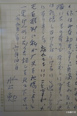「歴史は記憶しなければならない」と書かれた手紙には「一九九五年六月四日」の日付が入れられている