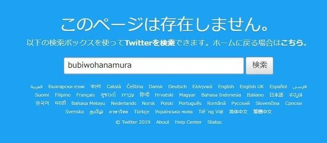 花村萬月氏のツイッターアカウント(@bubiwohanamura)は21日19時現在、削除されている