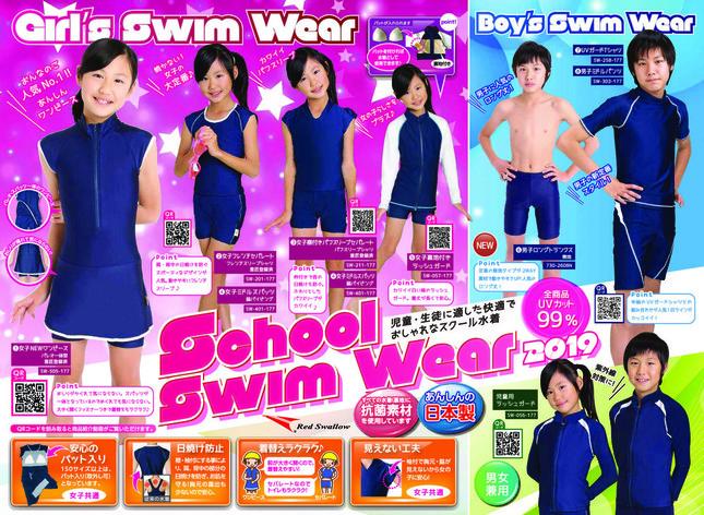 南和繊維工業が学校等で配布しているチラシ(南和繊維工業提供)