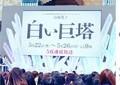 岡田「白い巨塔」放送で「唐沢寿明」トレンド入り 田宮二郎派も入り乱れ世代間論争に
