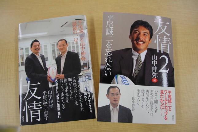 平尾さんの生涯をつづった「友情」(左)、「友情2」(いずれも講談社発刊)