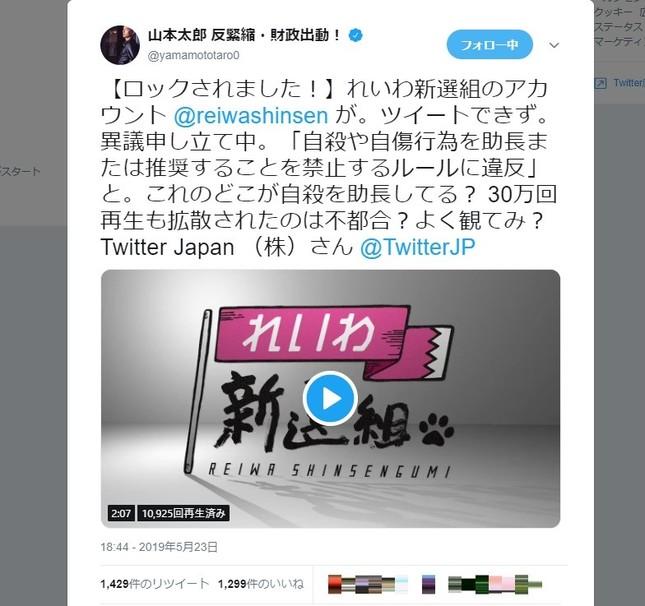 山本太郎氏のツイートより(画像一部加工)