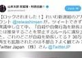 山本太郎氏、れいわ新選組ツイッターが「ロックされました!」 原因は演説動画?
