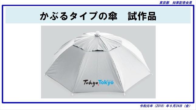 「かぶるタイプの傘」試作品(東京都公式サイトより)