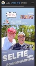日米首脳ゴルフのスコア予想 ユルすぎ官邸インスタ「結果は国家機密です」
