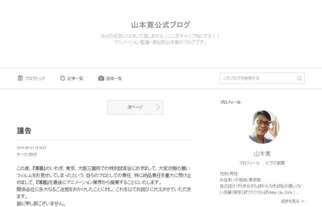 山本寛氏のブログより