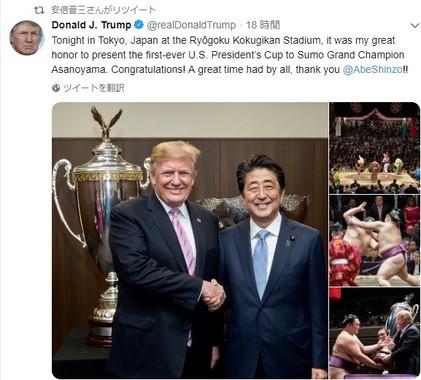 大相撲観戦の様子を伝えたトランプ大統領ツイートを安倍首相がリツイートした(画像は安倍首相公式ツイッターより)