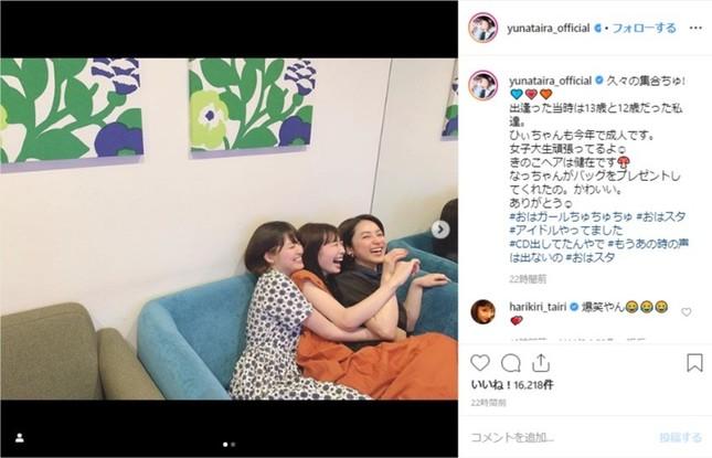 平祐奈さんがインスタに公開した写真。3人の仲の良さが伝わってくる