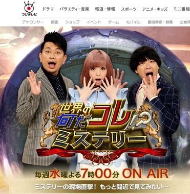 原田龍二さんが出演する「座敷わらし調査」を放送する「世界の何だコレ!?ミステリー」の公式ページ