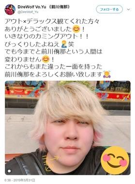 前川侑那さんが放送後に投稿したツイート