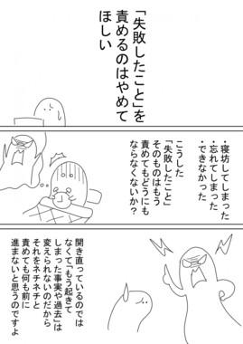 ゆきほり(@yuki0hori)さんの漫画(2)