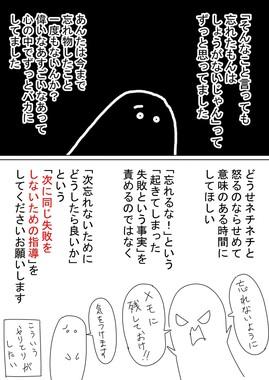 ゆきほり(@yuki0hori)さんの漫画(4)