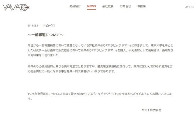 ヤマトが公式サイトでコメントを発表した