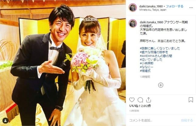 田中アナが投稿した2ショット写真(インスタグラムより)