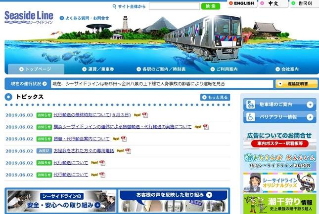 横浜シーサイドラインは、運休に伴う振替・代行輸送に関する情報を発信している(画像は同社公式サイトより)